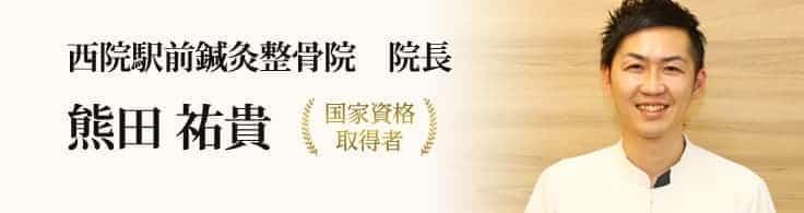 院長の熊田は柔道整復師と鍼灸師の国家資格保有者です