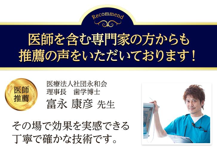 歯学医師の富永先生に当院の整体を推薦いただきました
