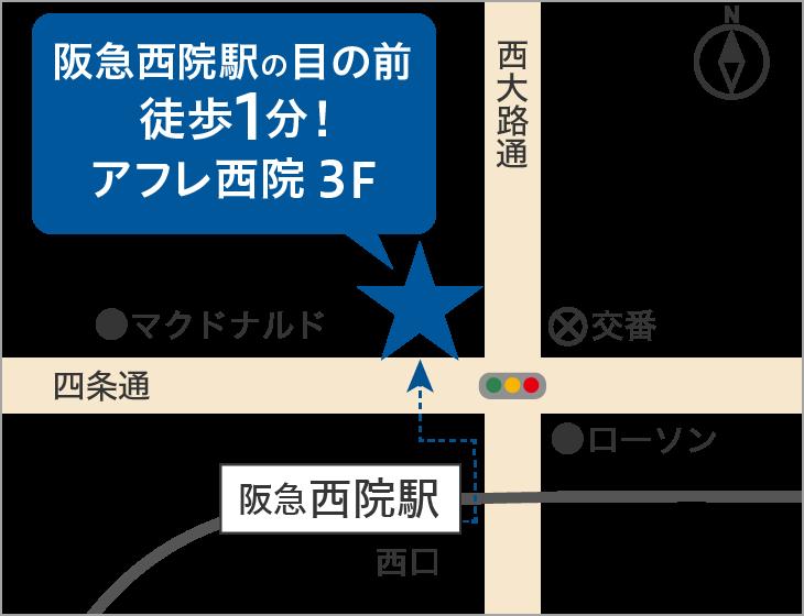 阪急西院駅から徒歩1分(アフレ西院3F)にある整骨院です